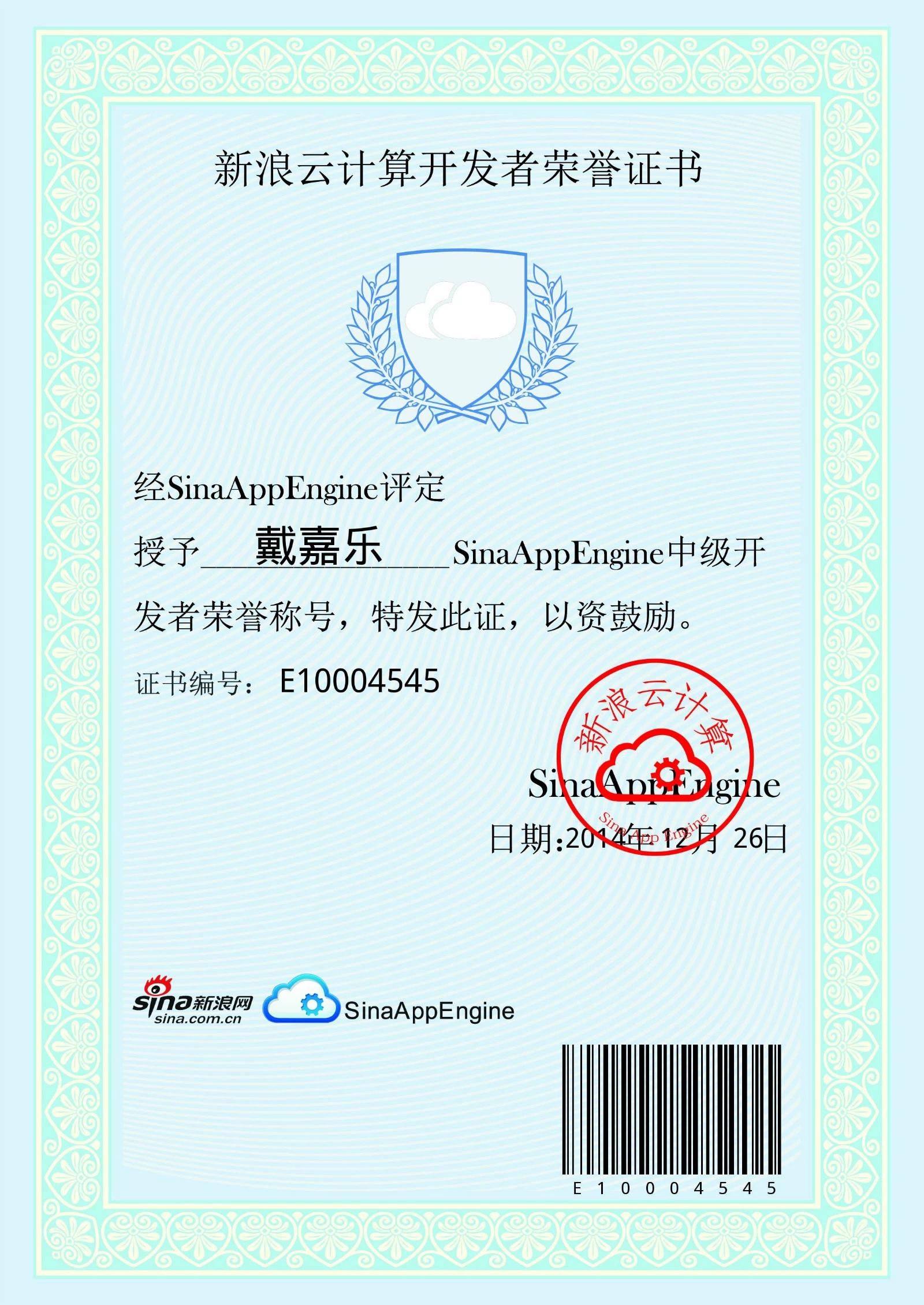 新浪云计算中级开发者认证证书