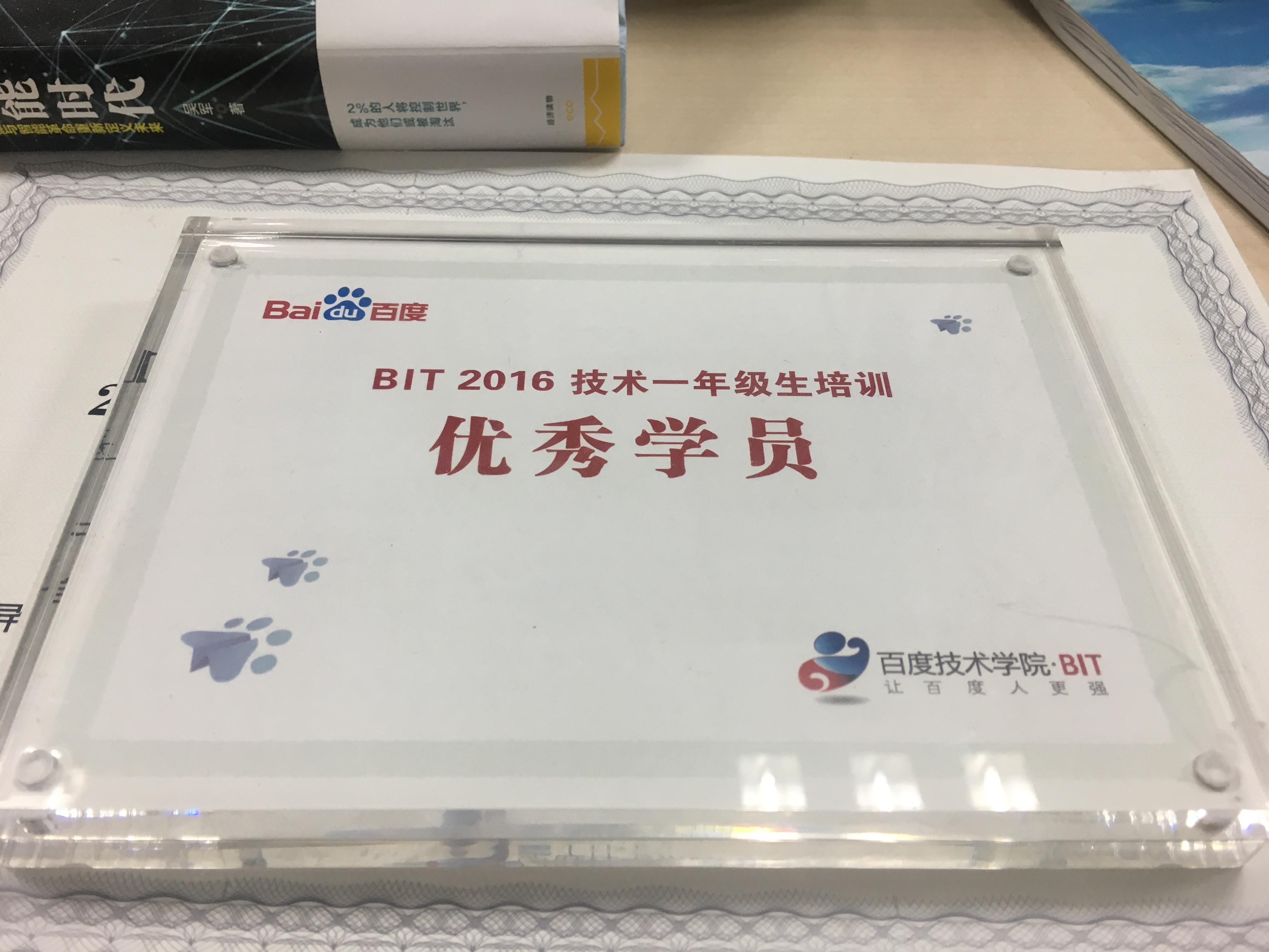 BIT 2016 技术一年级培训优秀学员认证