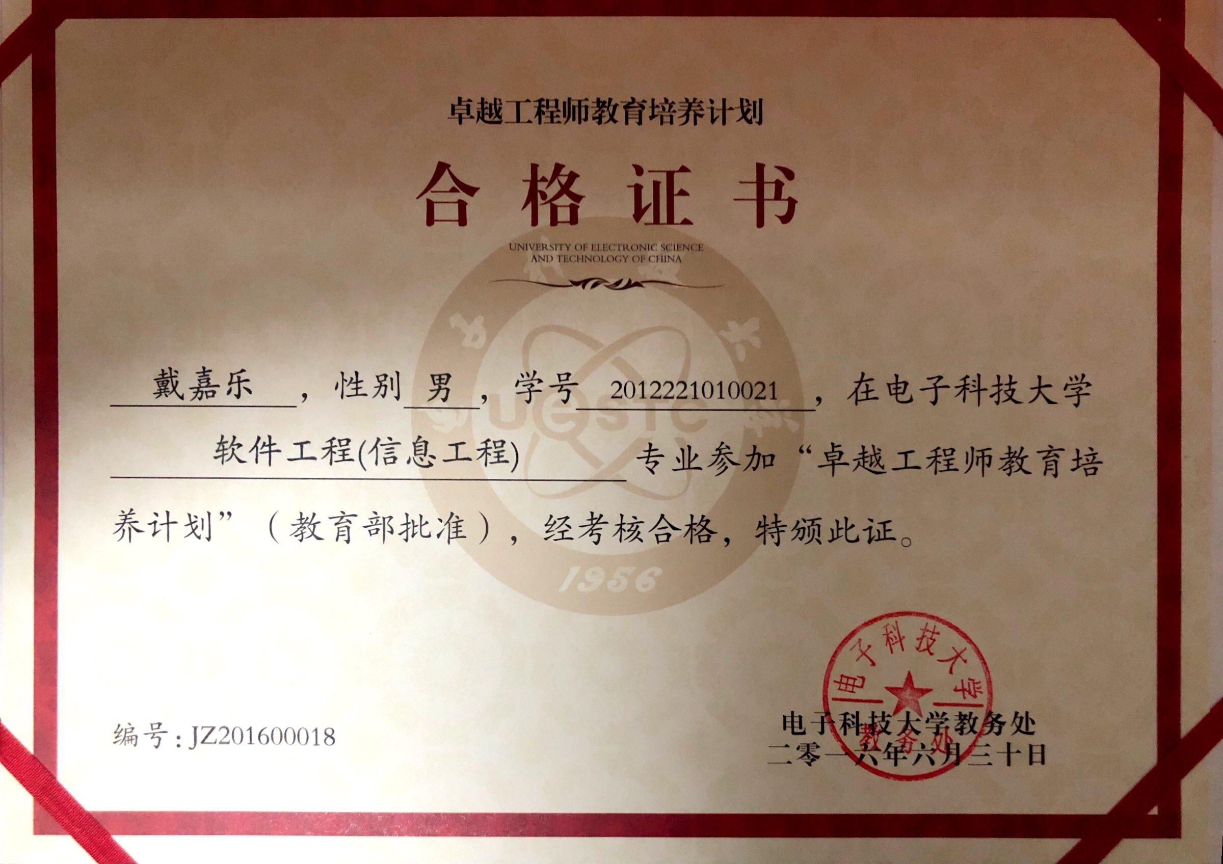 教育部卓越工程师计划合格认证
